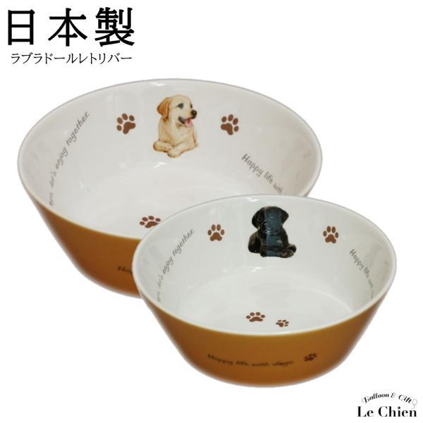 フードボウル 犬 ラブラドール イエロー 黒 日本製 わんコレ 餌 エサ入れ お皿 プレゼント ペットグッズ ペット用品 食器 水飲み 電子レンジ 食器洗浄機対応