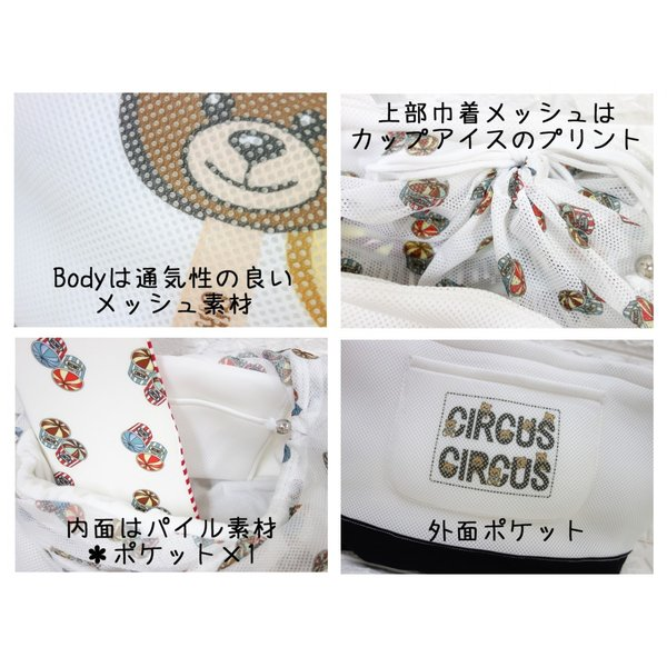 サーカス サーカス circus circus 犬 服 キャリーバッグ Toy Bearアイスバーメッシュキャリー 涼感加工|leciel-shop|02