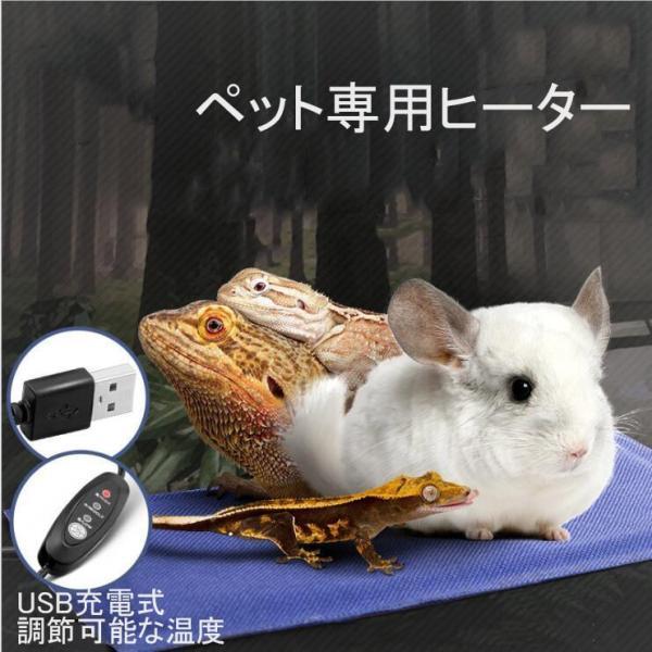 パネルヒーター爬虫加熱マットサーモスタットペット用品ハムスターヒーターペットヒーターUSB充電式温度調整 Sサイズ