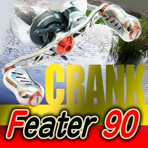 CRANK Feather 90 LIVRE リブレハンドル 取寄せ クランクフェザー 送料無料