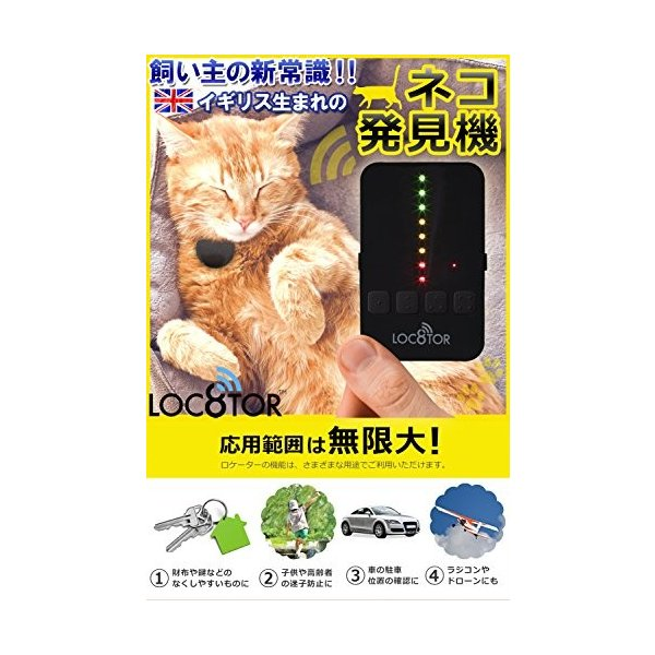 【猫を光と音で探し出す】 猫発見器 Loc8tor/ロケーター 首輪に取り付け/迷子札が不要に/脱走・迷子猫防止に/GPS並みの追跡力 シリコンカバー|lectia|03