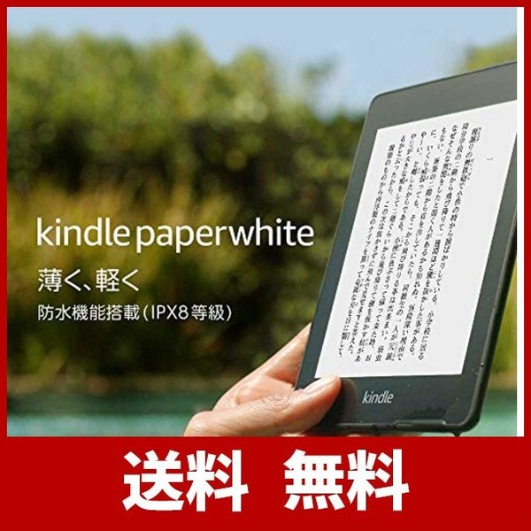 Kindle Paperwhite 防水機能搭載 Wi-Fi 8GB 広告つき 電子書籍リーダー lectia