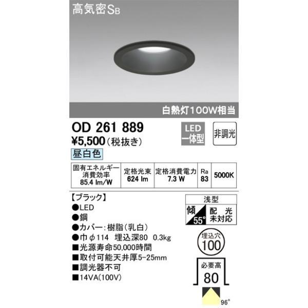 オーデリックOD261889ダウンライトLED照明ODELIC