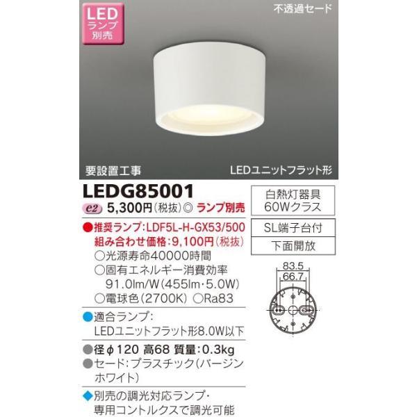 【ポイント2倍!】住宅用・東芝LED照明 ON/OFFタイプ(プルスイッチ付) 〜14畳 シーリング LEDH86182PL-LD