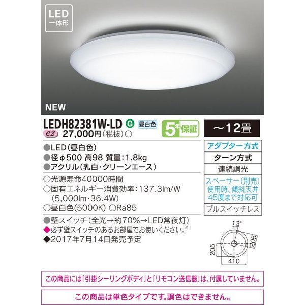 【ポイント2倍!】住宅用・東芝LED照明 単色・段調光タイプ 〜12畳 シーリング LEDH82381W-LD