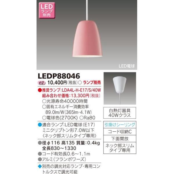 【送料無料】住宅用・東芝LED照明 フランジタイプ  ペンダントライト フランボワーズ LEDP88046