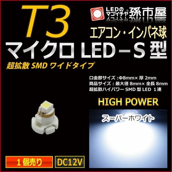 LED T3 マイクロLED S型 SMDワイド超拡散タイプ ホワイト 白/孫市屋 メーター球 インパネ エアコン メーター ランプ 1球単品