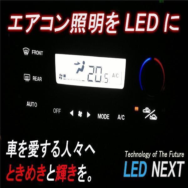 Z32 フェアレディ エアコンパネル用LEDセット H1/7〜H12/9 エアコン球 LEDバルブ LED球|led-next2