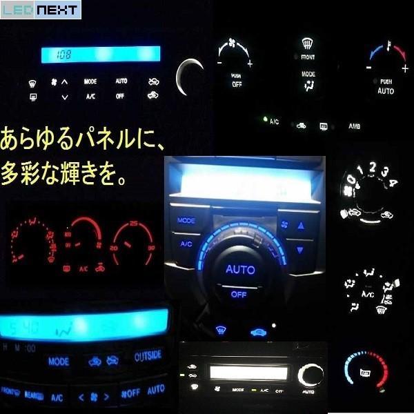 Z32 フェアレディ エアコンパネル用LEDセット H1/7〜H12/9 エアコン球 LEDバルブ LED球|led-next2|03