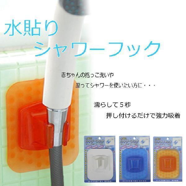TRC-MA アイデア雑貨 水貼りシャワーフックシャワーフック シャワー 子育て お風呂グッズ