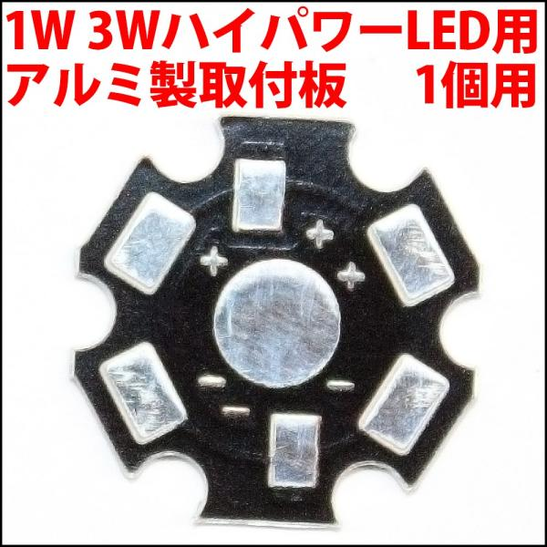 1W 3W ハイパワーLED用 基板 アルミ ヒートシンク 取付板 1個用 PCB LED 発光ダイオード|ledg