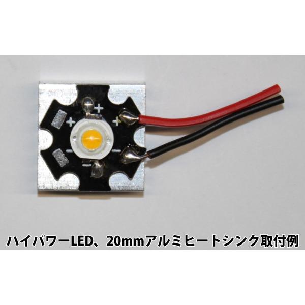 1W 3W ハイパワーLED用 基板 アルミ ヒートシンク 取付板 1個用 PCB LED 発光ダイオード|ledg|03