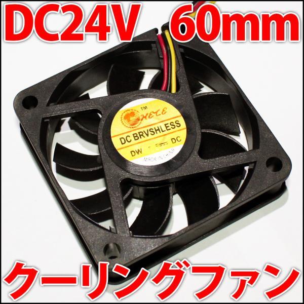 ■DC 24V■ 60mm 6センチ 冷却ファン クーリングファン ケースファン