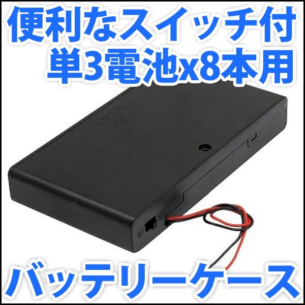 電池ボックス 単3電池x8本直列仕様 12V 9.6V 便利なONOFFスイッチ・リード線付♪  単三電池 バッテリーケース 電池ケース ledg