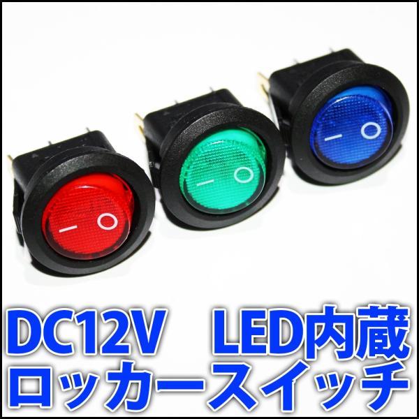 小型 DC12V LED内蔵 ロッカースイッチ 赤色・緑色・青色 自動車にぜひ♪ DC3V-DC15V専用(片切りスイッチ・シーソースイッチ・オンオフスイッチ・ONOFF)