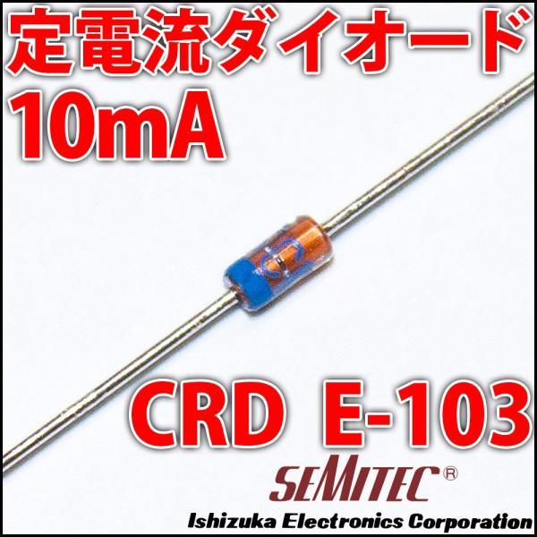 定電流ダイオード 石塚電子製 CRD E-103 10mA LEDを楽々点灯! ledg
