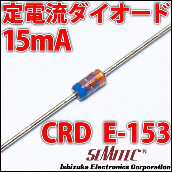 定電流ダイオード 石塚電子製 CRD E-153 15mA LEDを楽々点灯!|ledg