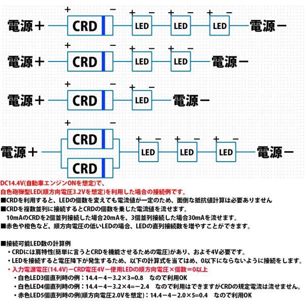 定電流ダイオード 石塚電子製 CRD E-153 15mA LEDを楽々点灯!|ledg|03
