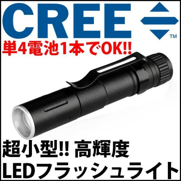 LEDフラッシュライト 懐中電灯 CREE社製 LED搭載 単4電池1本で動作 超コンパクトなのに明るい!! LED 発光ダイオード|ledg