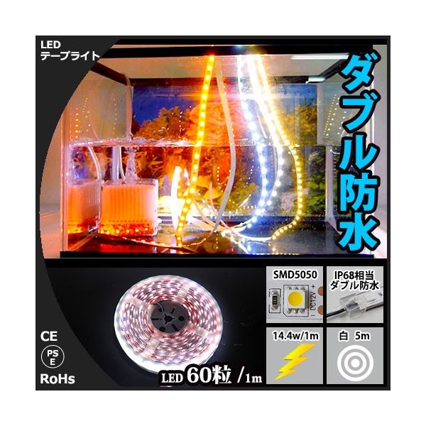 LEDテープライドダブル防水