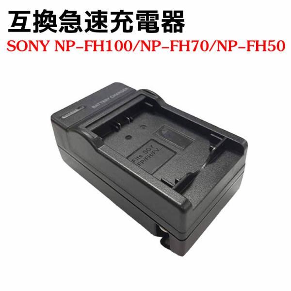 カメラ互換充電器 NP-FH100 NP-FH70 NP-FH50バッテリー用 互換急速充電器 HDR-TG5V/HDR-G1/DSC-HX100V/HDR-HX1/HDR-TG5V/HDR-G1/α230/α330/α380対応