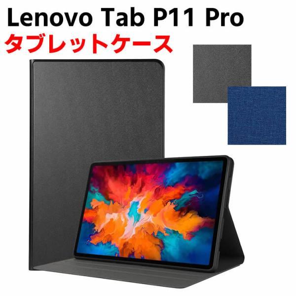 LAVIETabT1195/BASLenovoTabP11Proタブレットケースタブレットスタンド二つ折カバー薄型軽量型スタンド