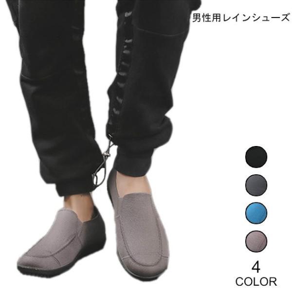 レインシューズメンズ雨靴フラットシューズレインブーツスリッポンレインウェア男性用シューズ雨具防水レイングッズオシャレくつ