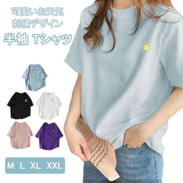 Tシャツ半袖レディース夏Tシャツゆったり半袖TシャツカットソーサマーTシャツトップス夏カジュアル可愛い
