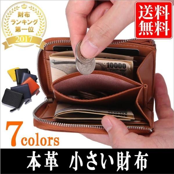財布コンパクトミニ小さいコインケース小銭入れメンズレディースL字ファスナー薄い本革カーボンレザーレガーレ
