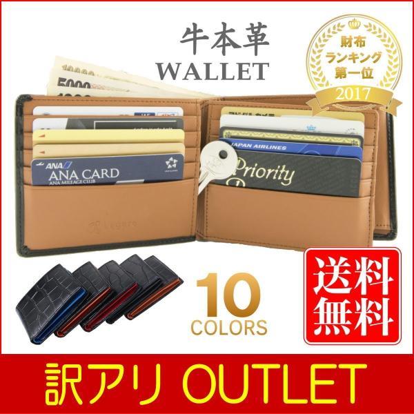 訳あり品アウトレット財布メンズ二つ折り2つ折り財布ブランド本革大容量カード15枚収納カードがたくさん入るレガーレ