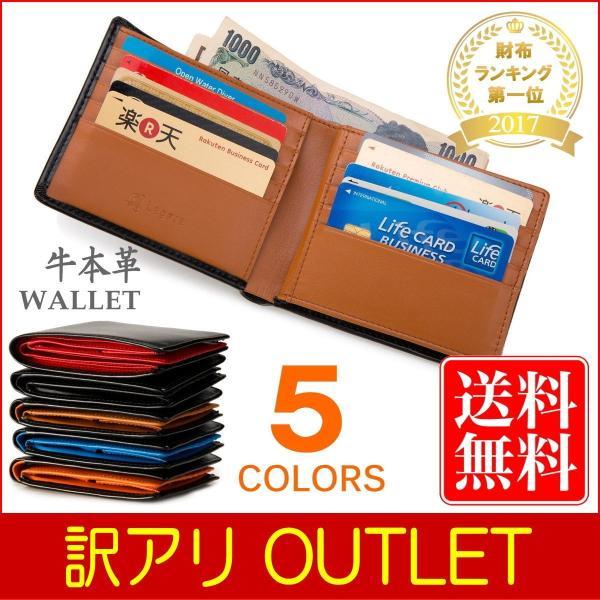 訳あり品アウトレット二つ折り財布コインケース財布メンズ隠しポケット付き革ブランド小銭ボックス型レガーレ