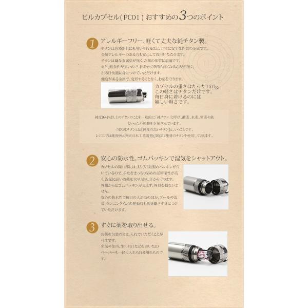 チタン ピルケース ( ニトロケース ) PC01-1 ( 純チタン / ペンダント / ネックレス / 防水 IPX7 / 薬入れ / ニトロ )|leger|02
