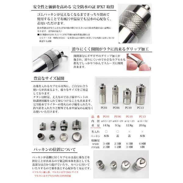 チタン ピルケース ( ニトロケース ) PC01-1 ( 純チタン / ペンダント / ネックレス / 防水 IPX7 / 薬入れ / ニトロ )|leger|03