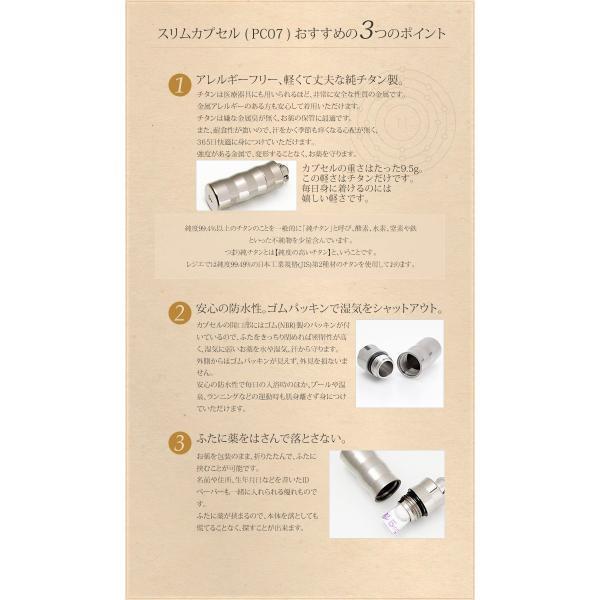 チタン ピルケース ( ニトロケース ) PC07-1 ( 純チタン / ペンダント / ウェーブタイプ / ネックレス / 防水 IPX7 / 薬入れ / カロート )|leger|02