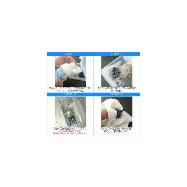 チタンアクセサリー専用洗浄液 チタンムース TM|leger|02