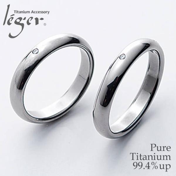 チタン マリッジリング ダイヤモンド入り 甲丸 3.5mm幅 UB01-4pair ( 純チタン / 結婚指輪 / マリッジ / ペアリング / シンプル / かまぼこ / ダイアモンド )|leger