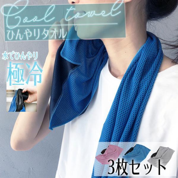 Legica jeana_cool-towel