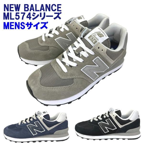 NEWBALANCE「ニューバランス」ML574「ML574HD2」「ML574HC2」「ML574HE2」「ML574HA2」