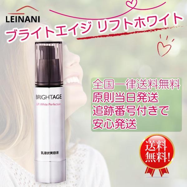 ブライトエイジ リフトホワイト パーフェクション 40g 乳液状美容液|leinani