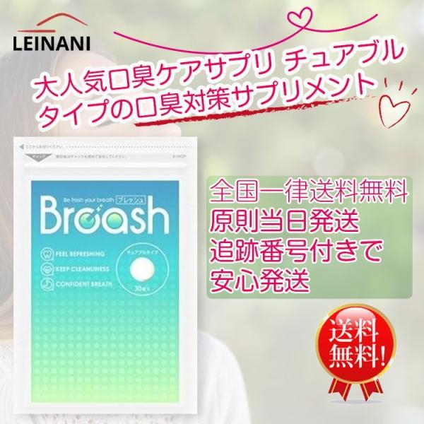 ブレッシュ + breash 口臭 サプリ 口臭対策 タブレット 国産 体臭 口臭予防 シャンピニオン ニオイ 田中律子|leinani