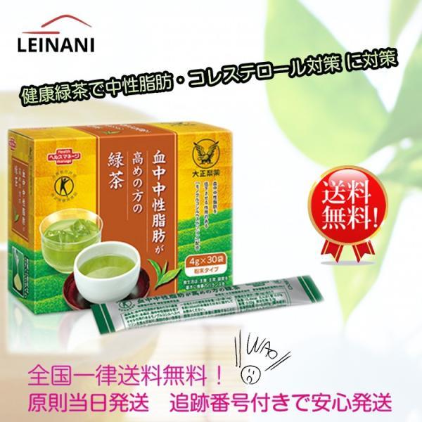 血中中性脂肪が高めの方の緑茶 1箱 30袋 トクホ 特保 特定保健用食品 お茶 大正製薬|leinani