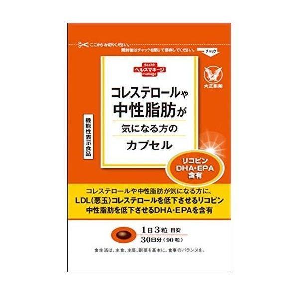 中性脂肪やコレステロールが気になる方のタブレット(粒タイプ)1袋60粒 機能性表示食品 大正製薬|leinani