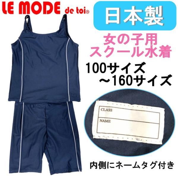 日本製 スクール水着 ネイビー セパレート 女の子用 スイムウエア スイミング 水泳 競泳用 スポーツ 子供用 85001