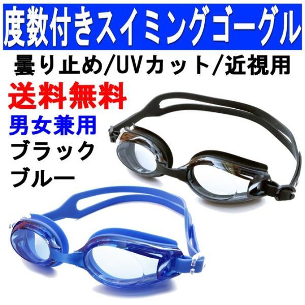 度付きゴーグル スイムゴーグル スイミングゴーグル 大人 水泳 男性 女性 水中メガネ 眼鏡 くもり止め UVカット 黒 フィットネス水着 C-go9 lemode1