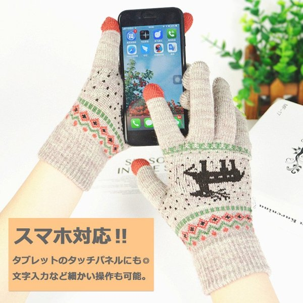 スマホ手袋 レディース メンズ ノルディック柄 スマートフォン対応手袋 ニット グローブ 冬 男性 紳士 gloves 女性 婦人 大人用 防寒 暖か C-tebukuro