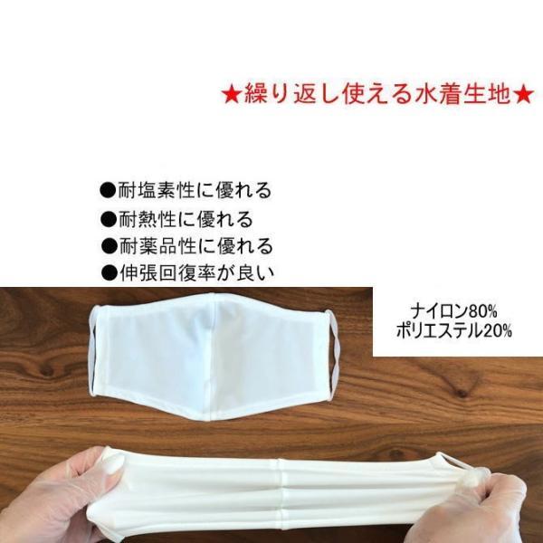 マスク 日本製 水着マスク 水着素材 水着生地 個包装 大人用 白 繰り返し使える 洗える 風邪 花粉症対策 予防 ブロック 医薬部外品|lemode1|02