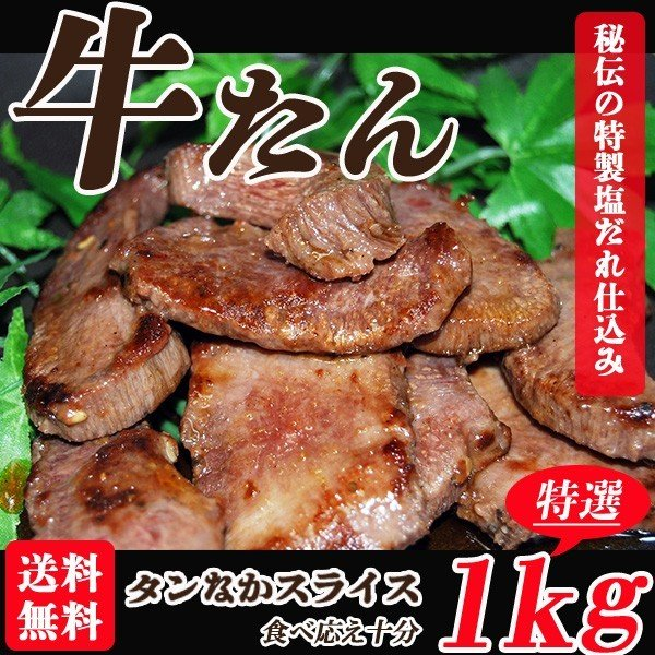 牛タン スライス 1kg 牛たん タン たん タンなか 塩だれ 焼肉 BBQ|lemonno-ki
