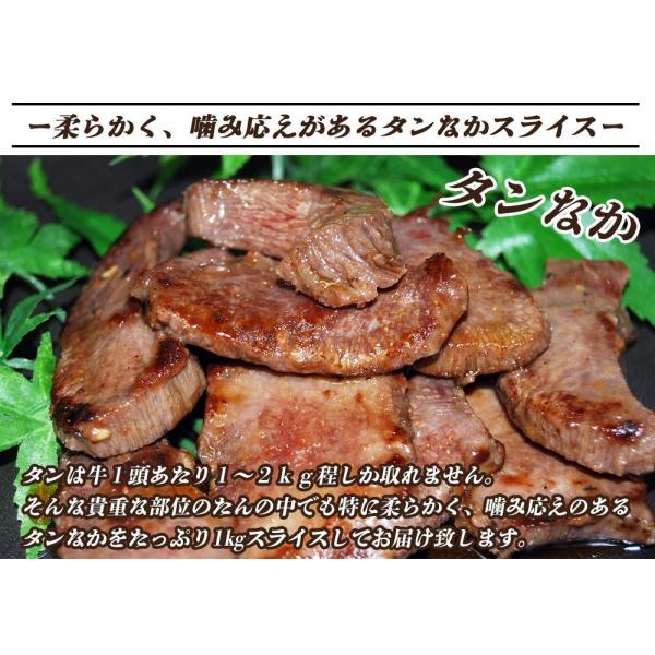 牛タン スライス 1kg 牛たん タン たん タンなか 塩だれ 焼肉 BBQ|lemonno-ki|03