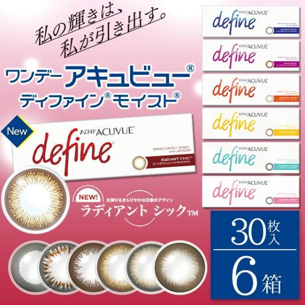 カラコン カラーコンタクトレンズ ワンデー 1day 度あり 度なし ワンデーアキュビューディファインモイスト 30枚入 6箱|lens-deli