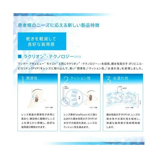 ワンデーアキュビューディファインモイスト カラコン 1day カラーコンタクト ワンデー 1箱 30枚入 医療機器承認番号 21700BZY00541000|lens-deli|10